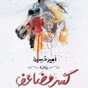 تحميل رواية كسر مضاعف pdf – أمير حسين