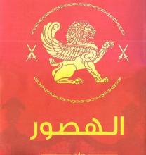 صورة تحميل رواية الهصور pdf – ايهاب عصمت