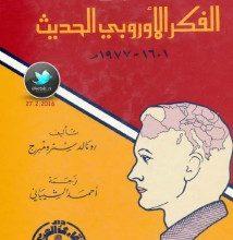 تحميل كتاب تاريخ الفكر الأوروبي الحديث (1601 – 1977م) pdf – رونالد سترومبرج