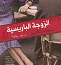 تحميل رواية الزوجة الباريسية pdf – باولا ماكلاين