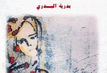تحميل رواية ما وراء الفقد pdf – بدرية البدري