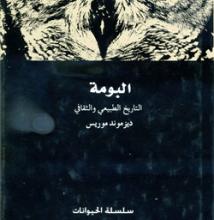 تحميل كتاب البومة التاريخ الطبيعي والثقافي pdf – ديزموند موريس