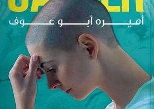 تحميل كتاب كانسر pdf – أميرة أبو عوف