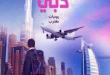 تحميل كتاب هذا ما رأيت في دبي pdf – طارق حسن عبد العال