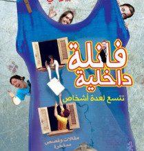 صورة تحميل كتاب فانلة داخلية تتسع لعدة أشخاص pdf – خالد بيومى