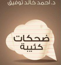 تحميل كتاب ضحكات كئيبة pdf – أحمد خالد توفيق