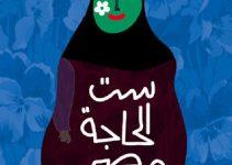 تحميل كتاب ست الحاجة مصر pdf – بلال فضل
