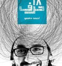صورة تحميل كتاب 28 حرف pdf – أحمد حلمى