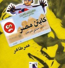 تحميل كتاب كابتن مصر pdf – عمر طاهر