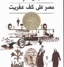 تحميل كتاب مصر على كف عفريت pdf – جلال عامر