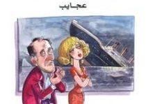 كتاب كرسى فى الكلوب pdf – يوسف عوف