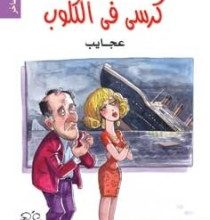 Photo of كتاب كرسى فى الكلوب pdf – يوسف عوف