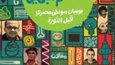 كتاب المواصلات عمر طاهر pdf