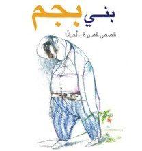 تحميل كتاب بني بجم pdf – بلال فضل