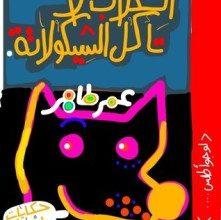تحميل كتاب الكلاب لا تأكل الشيكولاتة pdf – عمر طاهر