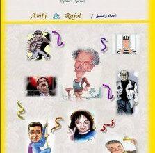 تحميل كتاب سلسلة المقالات الساخرة pdf – إبراهيم عيسى