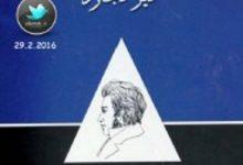 تحميل كتاب فلسفة الدين عند كيركجارد pdf – حسن يوسف