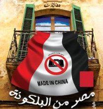 تحميل كتاب مصر من البلكونة pdf – حمد فتحى