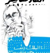 تحميل كتاب أنا الملك جئت pdf – بهاء طاهر