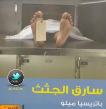 تحميل رواية سارق الجثث pdf – باتريسيا ميلو