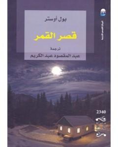 تحميل رواية قصر القمر pdf – بول أوستر