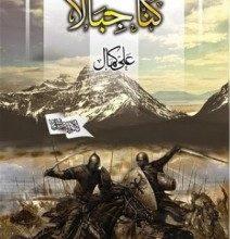 تحميل كتاب كنا جبالا pdf – علي كمال