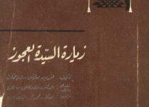 تحميل مسرحية زيارة السيدة العجوز pdf – فريدريش دورينمات
