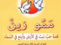 تحميل رواية ممو زين pdf – أحمد الخاني