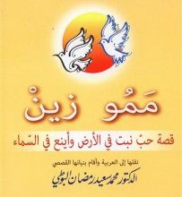Photo of تحميل رواية ممو زين pdf – أحمد الخاني