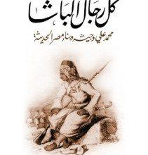 صورة تحميل كتاب كل رجال الباشا pdf – خالد فهمي