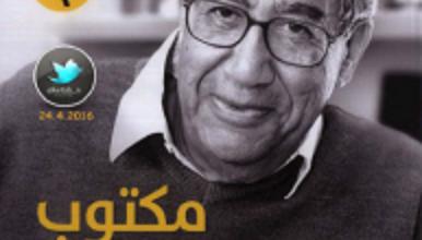 تحميل رواية مكتوب على الجبين حكايات على هامش السيرة الذاتية pdf – جلال أمين
