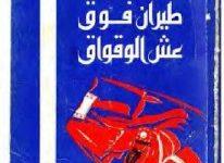 تحميل رواية طيران فوق عش الوقواق pdf – كين كيسي