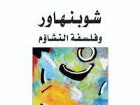 تحميل كتاب شوبنهاور وفلسفة التشاؤم pdf – وفيق غريزي