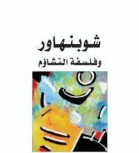 صورة تحميل كتاب شوبنهاور وفلسفة التشاؤم pdf – وفيق غريزي