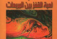 تحميل رواية الحجلة (لعبة القفز بين المربعات) pdf – خوليو كورتاثر