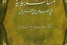تحميل كتاب لمسات بيانية في نصوص من التنزيل pdf – فاضل صالح السامرائي