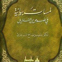 صورة تحميل كتاب لمسات بيانية في نصوص من التنزيل pdf – فاضل صالح السامرائي