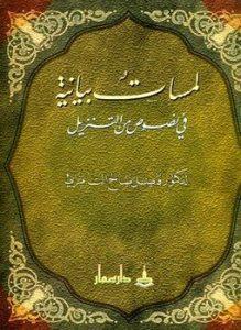 تحميل كتب فاضل السامرائي