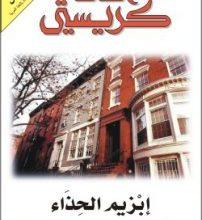 تحميل رواية إبزيم الحذاء pdf – أجاثا كريستي