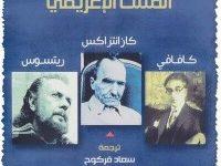 تحميل كتاب المثلث الإغريقي ( كافاني . كازانتزاكس . ريتسوس ) pdf – بيتر بيين
