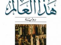 تحميل رواية مملكة هذا العالم pdf – أليخو كاربنتييه