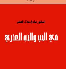 تحميل كتاب في الحب والحب العذري pdf – صادق جلال العظم