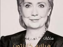 تحميل كتاب مذكرات هيلاري كلينتون (خيارات صعبة) pdf – هيلاري كلينتون