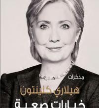 صورة تحميل كتاب مذكرات هيلاري كلينتون (خيارات صعبة) pdf – هيلاري كلينتون