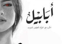 تحميل رواية أبابيل pdf – أحمد آل حمدان