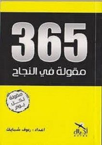 تحميل كتاب 365 مقولة في النجاح pdf – رءوف شبايك