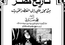 تحميل كتاب تاريخ مصر من محمد على إلى العصر الحديث pdf – محمد صبري
