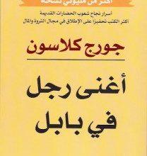 تحميل كتاب أغنى رجل في بابل pdf – جورج كلاسون