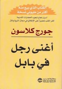كتاب أغنى رجل في بابل pdf