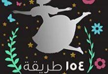 تحميل كتاب 154 طريقة لقول أفتقدك pdf – شيرين سامي